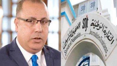 Photo of نقابة الصحفيين: المشيشي تحول إلى عدو لحرية الإعلام