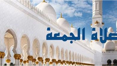 Photo of بنزرت: السماح بإقامة صلاة الجمعة في جميع المساجد والجوامع