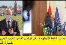 Photo of تونس تخسر الغرب الليبي بعد خسارة الشرق