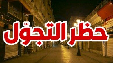 Photo of سوسة: التمديد في حظر التجول لمدة 3 أسابيع