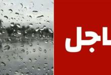 Photo of الرصد الجوي: أمطار غزيرة منتظرة الليلة