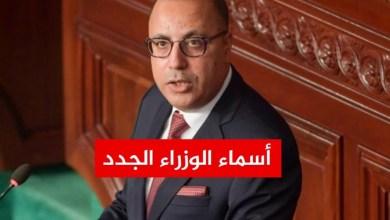 Photo of بعد التعديلات: تسريبات لأسماء الوزراء الجدد في حكومة هشام المشيشي لإعلانهم في التحوير