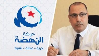 Photo of بعد قرار النهضة/ الوزراء المقترحين سيضطر المشيشي للتخلي عنهم