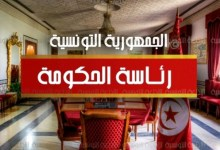 Photo of بلاغ من رئاسة الحكومة للموظفين العموميين