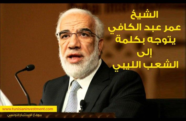 الشيخ-عمر-عبد-الكافي-كلمة-إلى-الشعب-الليبي