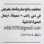بائع مفروشات في دبي