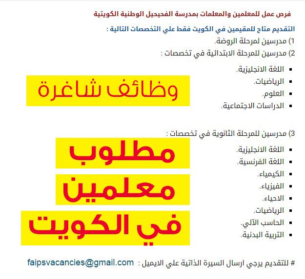 وظيفة-في-الكويت - الفحيحل