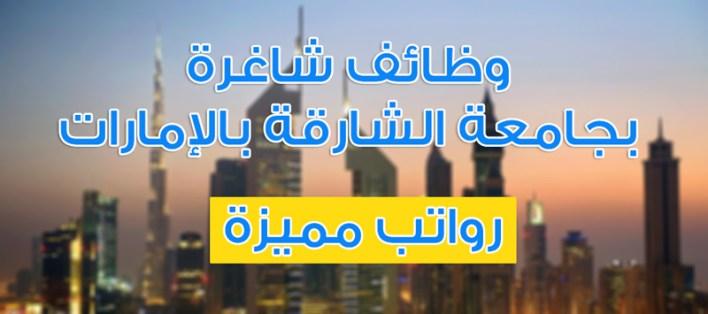 وظائف-شاغرة-في-الإمارات