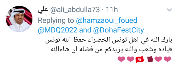 تغريدة من قطر