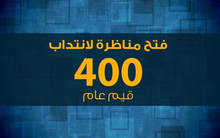 مناظرة-انتداب 400 قيم عام