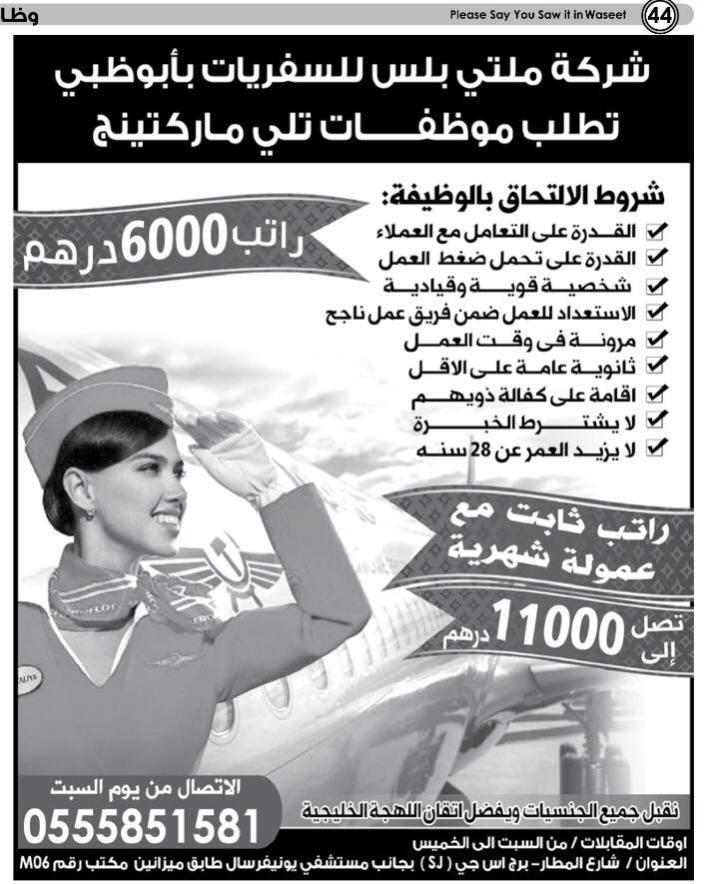 وظائف في شركة ملتي بلاس أبو ظبي