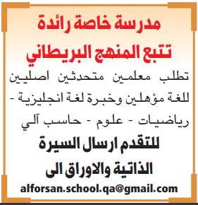وظائف في مدرسة الفرسان القطرية