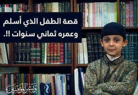 ألكساندر فرتز طفل مسلم أمريكي