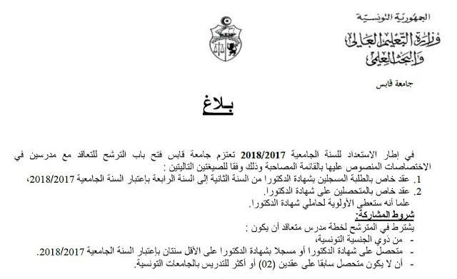 بلاغ وزارة التعليم-جامعة قابس