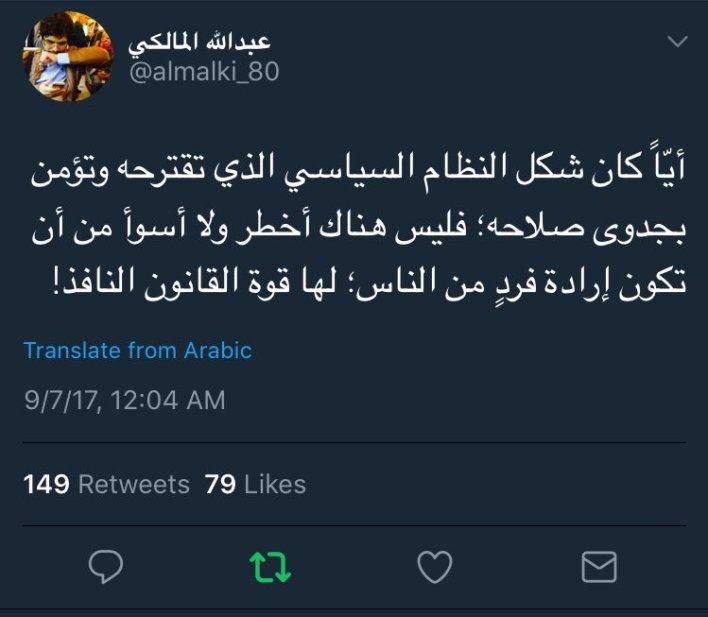 مما قاله المعتقل عبدالله المالكي