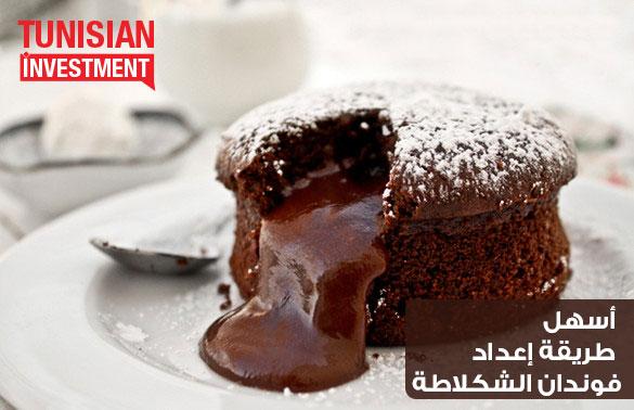 فوندان الشكلاطةfondant-chocolat