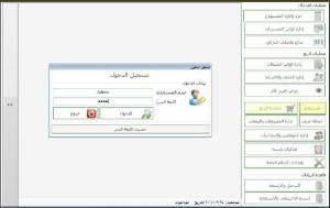 برنامج حسابات ومخازن كامل مجاني لإدارة كافة المحلات التجارية والشركات Tunisianinvestment Com