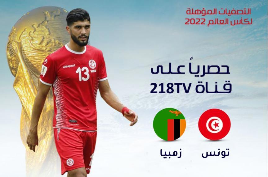 تونس - زمبيا تصفيات كاس العالم 2022