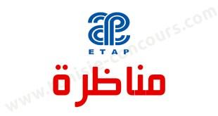 المؤسسة التونسية للأنشطة البترولية