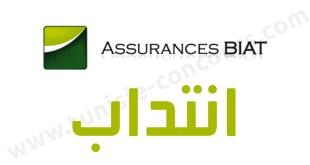 تأمينات BIAT