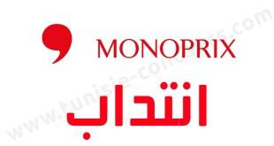 مغازة مونوبري