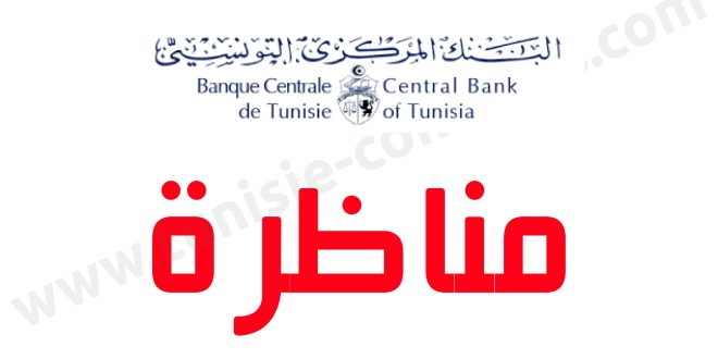 نتائج مناظرة انتداب 65 عون بالبنك المركزي التونسي