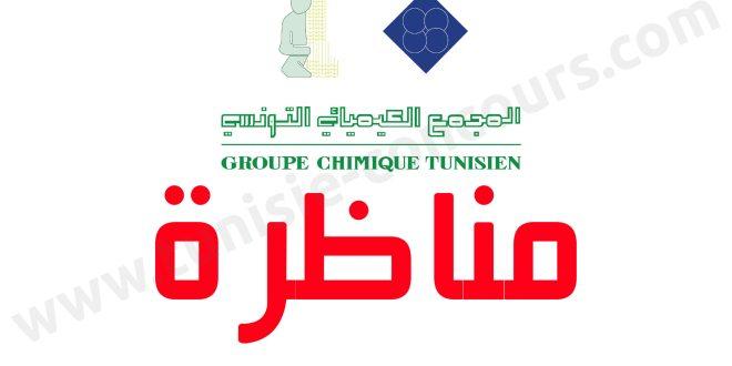 المجمع الكيميائي التونسي