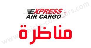EXPRESS AIR CARGO شركة طيران تونسية