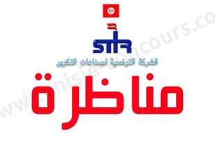 الشركة التونسية لصناعات التكرير