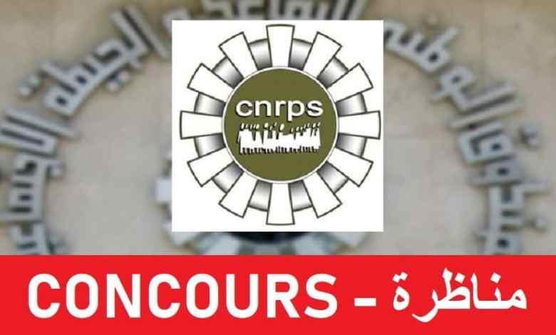 الصندوق الوطني للتقاعد والحيطة الاجتماعية - CNRPS