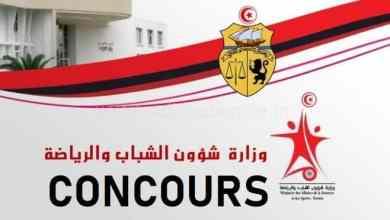 وزارة شؤون الشباب و الرياضة