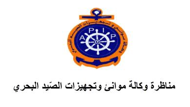 وكالة موانئ وتجهيزات الصّيد البحري