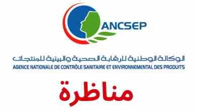 الوكالة الوطنية للرقابة الصحية والبيئية للمنتجات