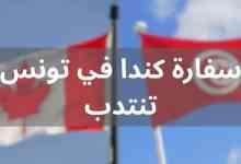 سفارة كندا في تونس تنتدب