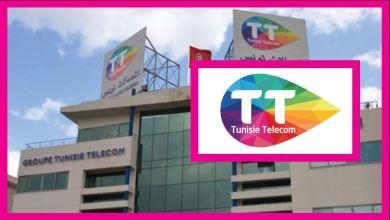 Tunisie Télécom - اتصالات تونس