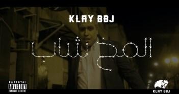 Accueil klay bbj 2017 el mo5 cheb youtube thumbnail