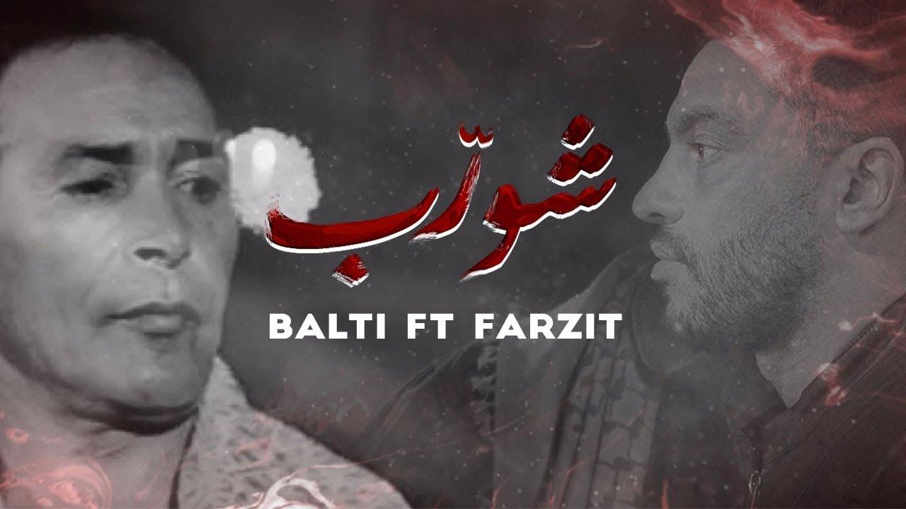 GRATUIT TÉLÉCHARGER MP3 BALTI YAMMI