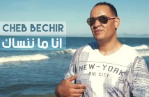Accueil cheb bachir ena manensek youtube thumbnail