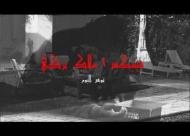 Tounes Alyawm  l Phenix ft. Malek Turki (Official Video)