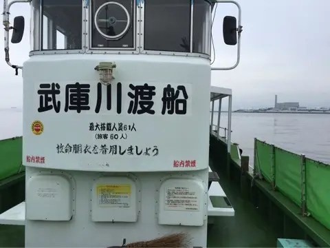 武庫川渡船