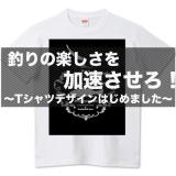 世の中「釣りのTシャツ」が少なすぎ!〜Tシャツデザインはじめました〜