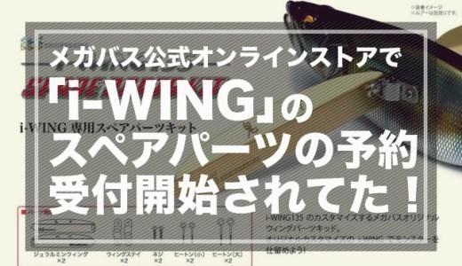 メガバスの羽根モノ「i-WING 135」のスペアパーツが早くも予約受付開始!