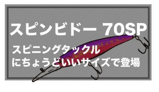 【2019】スピンビドー 70SPが登場!小さいダウズビドーの機能はいかに