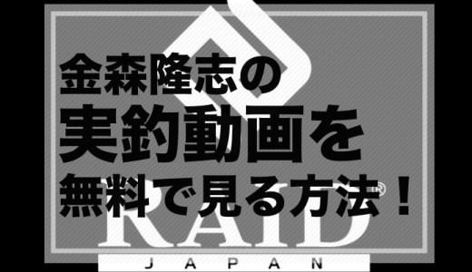 【レイドジャパン】金森隆志の『釣り動画』を無料で見る方法!映像を見てテクニックを盗もう!