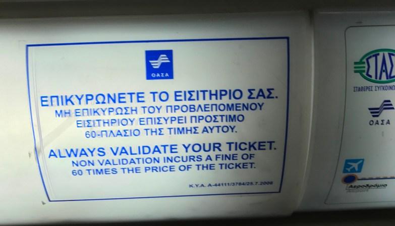Aeroporto de Atenas ao centro da cidade