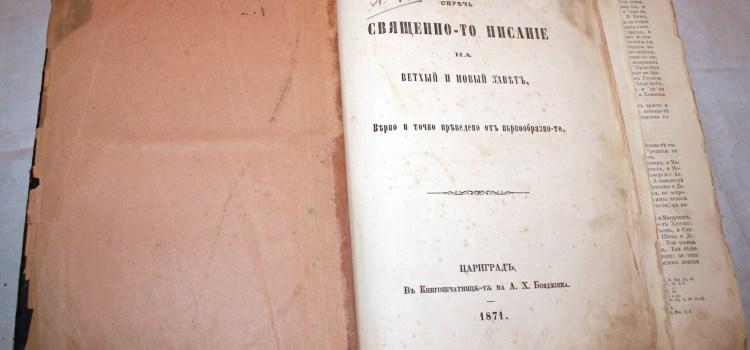 150 години Славейков превод на Библията