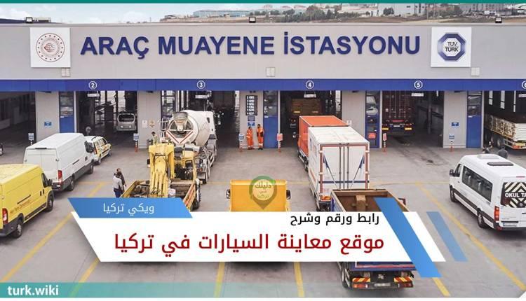رابط ورقم وشرح موقع معاينة السيارات في تركيا