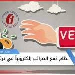 نظام دفع الضرائب في تركيا