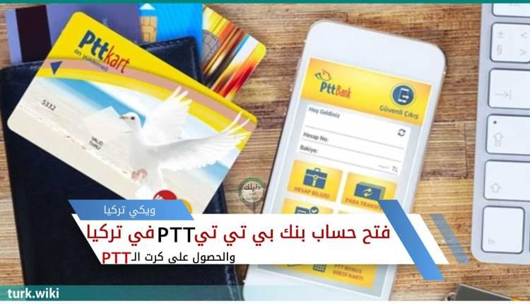 فتح حساب بنك بي تي تي PTT Bank في تركيا والحصول على كرت الـ PTT