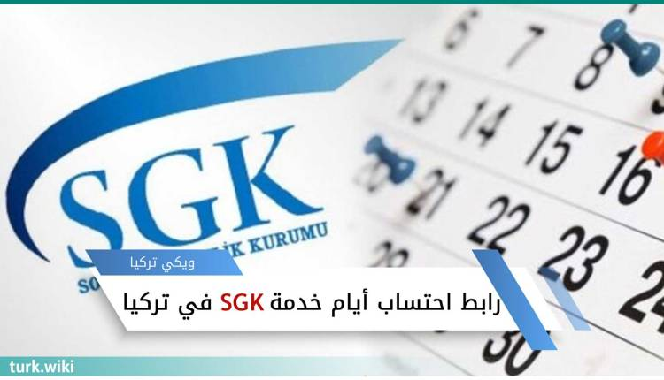 رابط احتساب أيام الخدمة في SGK في تركيا